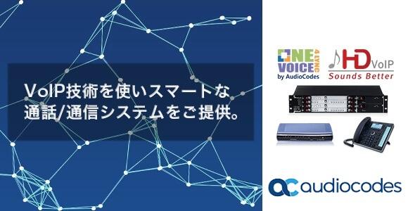 AudioCodesのバナー。「VoIP技術を使いスマートな通話/通信システムをご提供。」