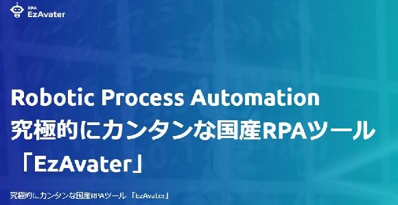 究極的にカンタンな国産RPAツール「EzAvater」SEがいなくてもユーザ自身でロボットを作成できるRPAを提供いたします。
